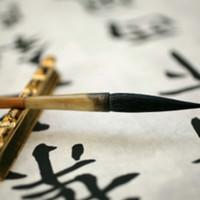 des cours de chinois