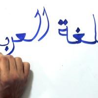 des cours d'arabe