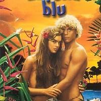 Laguna blu (Randal Kleiser, 1980)